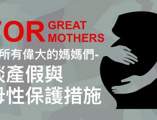 致所有偉大的媽媽們—談產假與母性保護措施