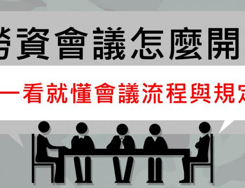 勞資會議怎麼開?一看就懂會議流程與規定