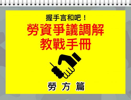 握手言和吧!勞資爭議調解教戰手冊-勞方篇