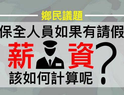 |鄉民議題|保全人員如果有請假,薪資該如何計算呢?