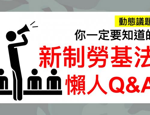 |動態議題|你一定要知道的新制勞基法懶人Q&A