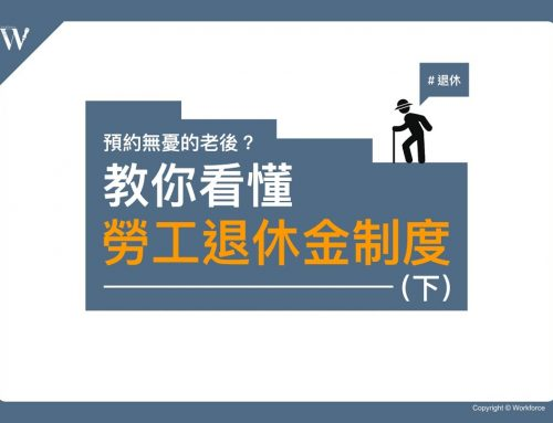 預約無慮的老後?教你看懂勞工退休金制度(下)