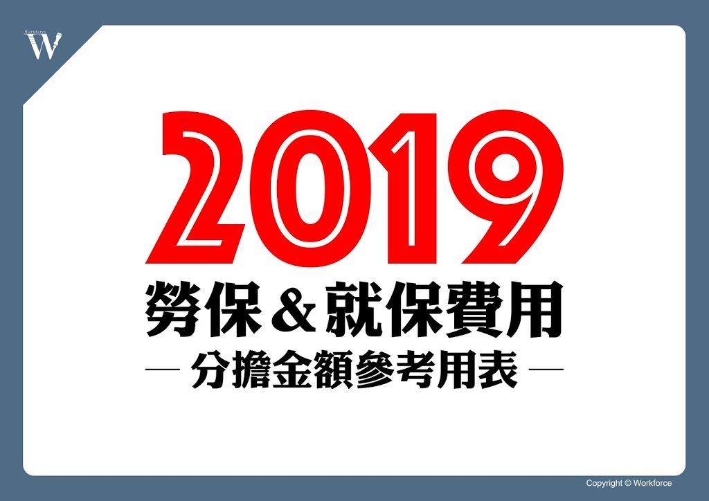 2019年(108年)勞工保險普通事故及就業保險合計之被保險人與投保單位分擔金額表