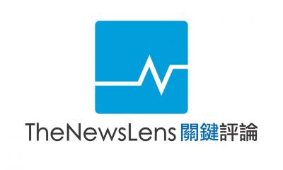 TheNewsLens關鍵評論