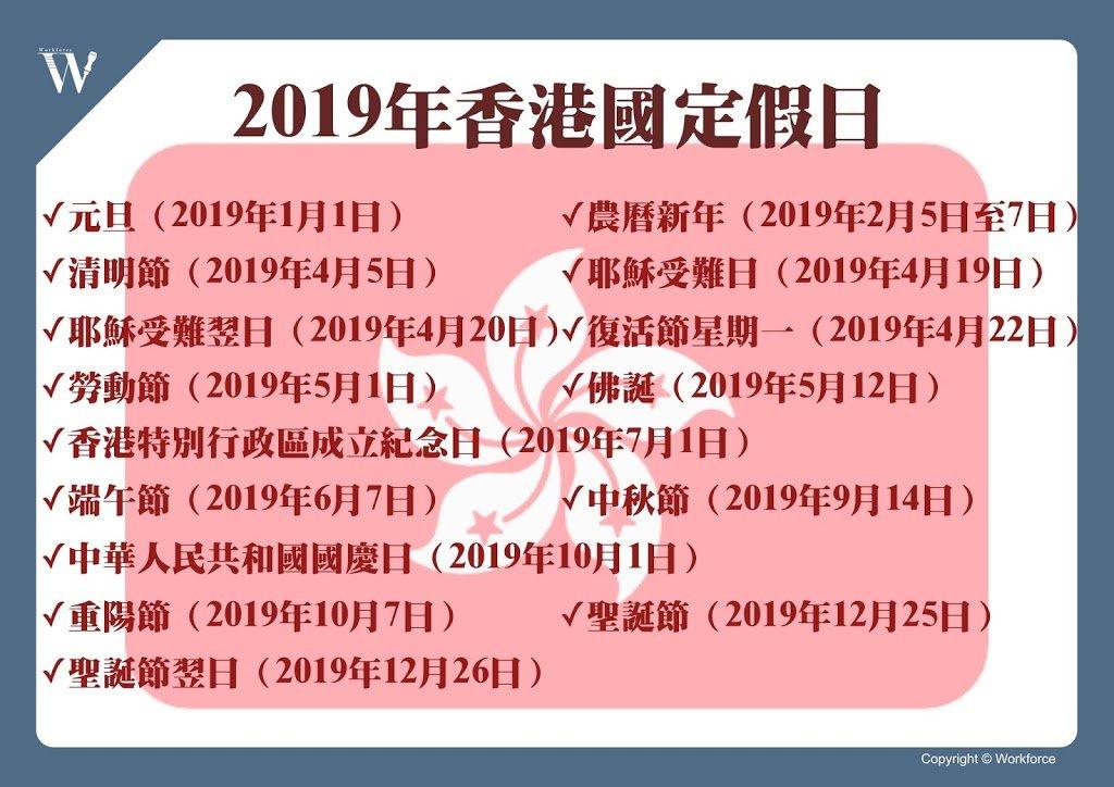 2019年香港國定假日
