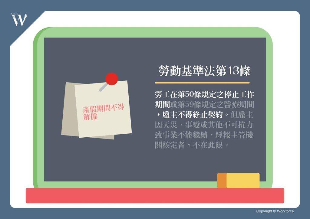 勞動基準法第13條(產假停止工作期間)