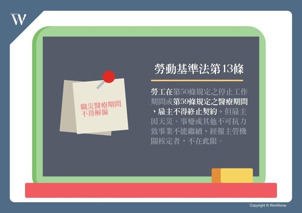 勞動基準法第13條(職災醫療中不能工作期間)