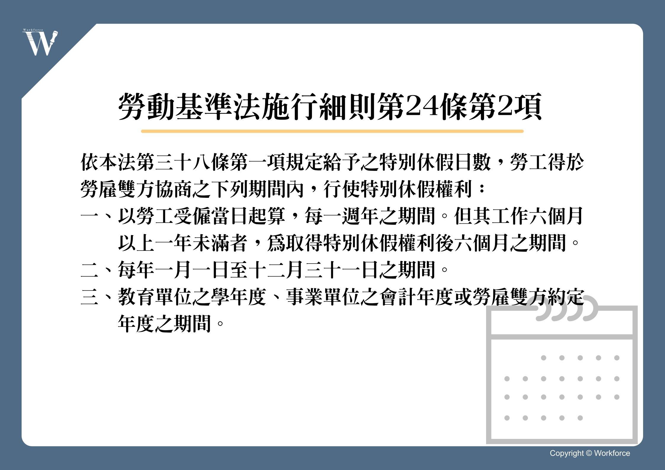 特別休假使用手冊 勞動基準法施行細則第24條第2項