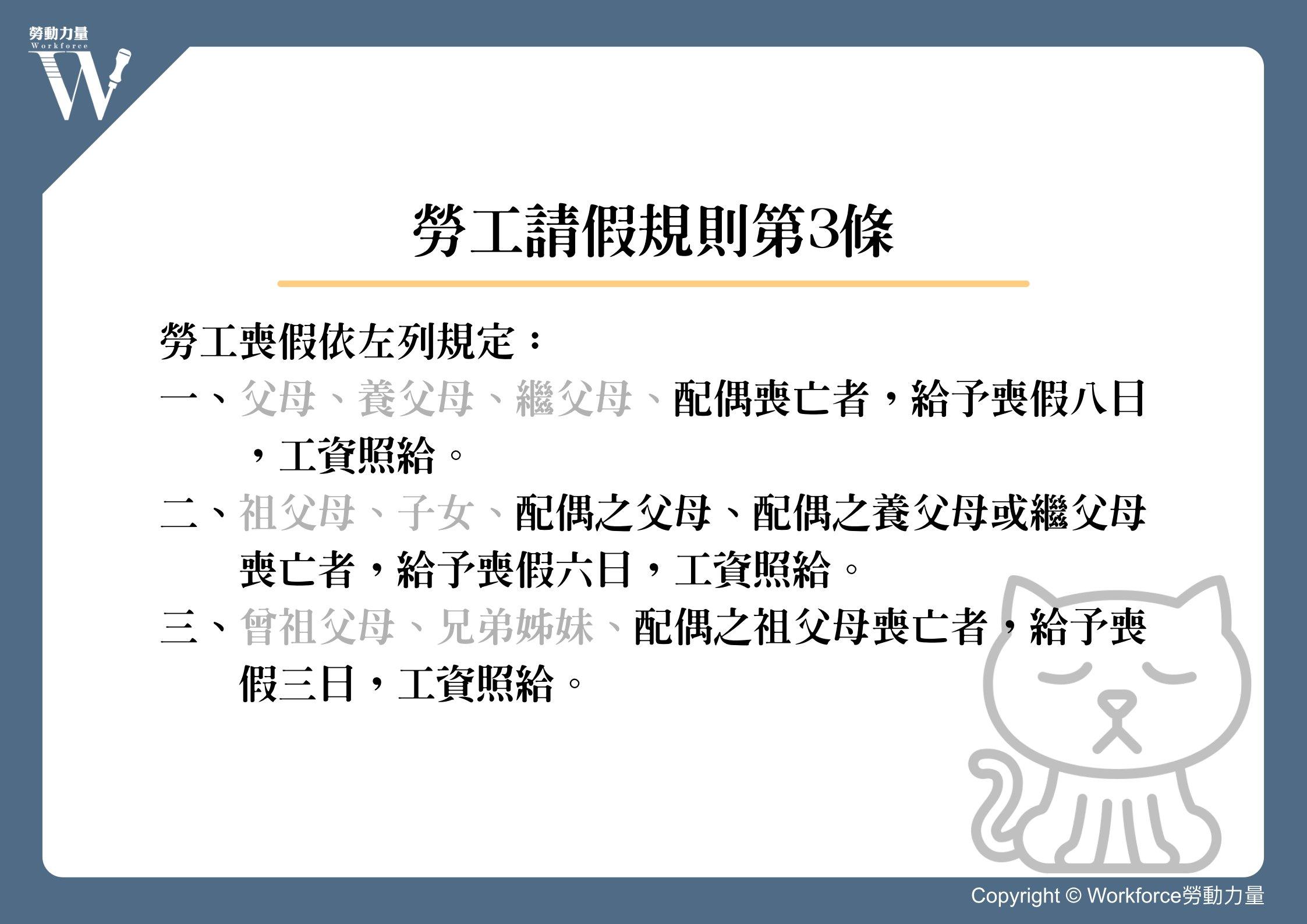 同婚專法 勞動基準法第3條(與配偶相關)