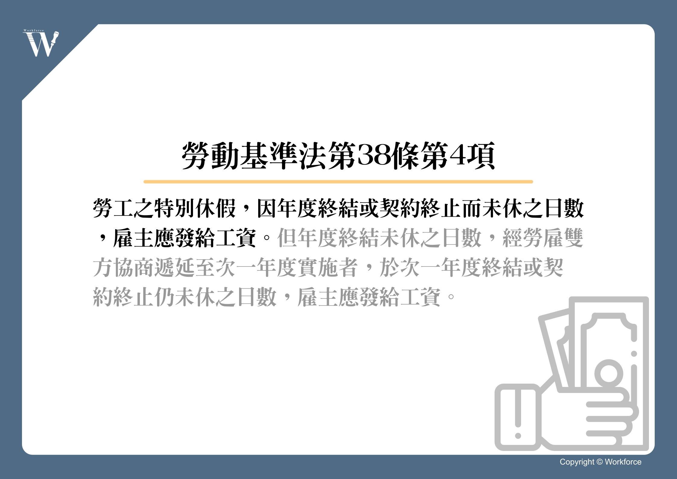 特別休假使用手冊 勞動基準法第38條第4項