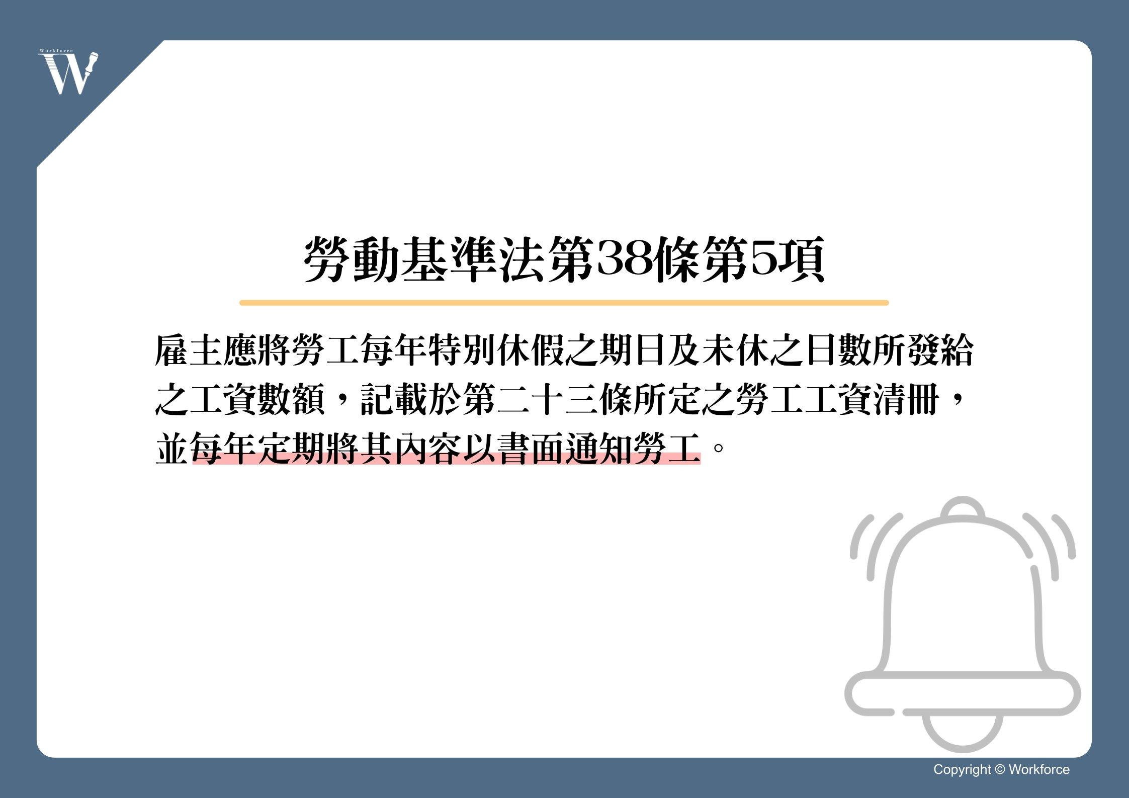 特別休假使用手冊 勞動基準法第38條第5項