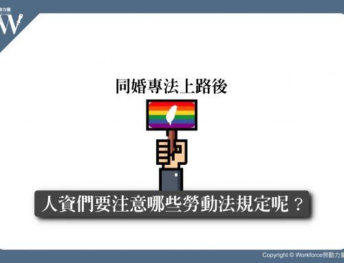 同婚專法上路後,人資們要注意哪些勞動法規定呢?