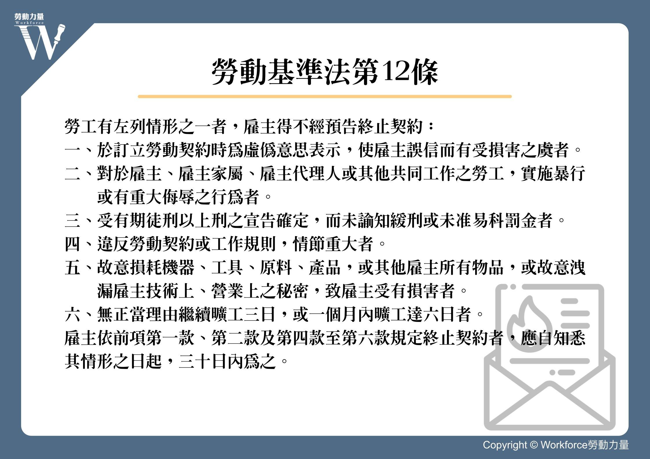 勞動基準法第12條各款