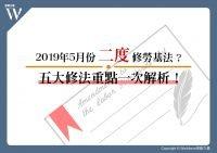 2019年5月勞基法修法首圖