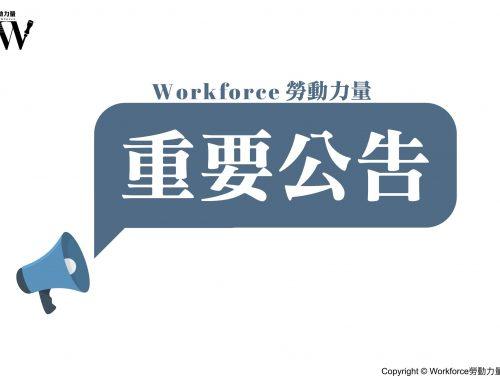 Workforce勞動力量重要公告