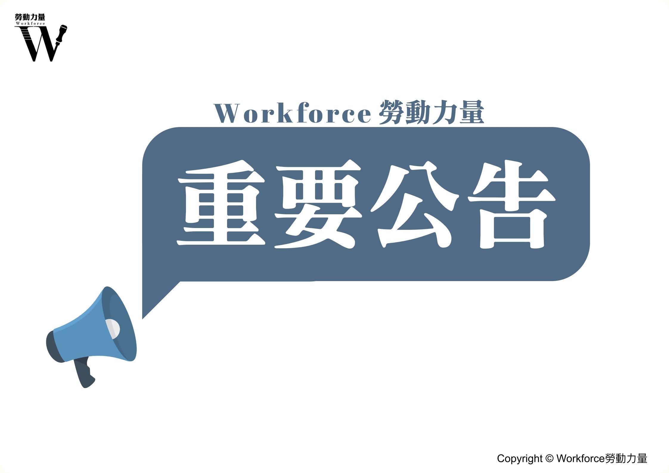 20190624勞動力量重要公告