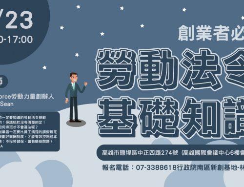 免費活動|創業者必備的勞動法令基礎知識