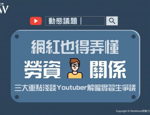 動態議題|網紅也得弄懂勞資關係!三大重點淺談Youtuber解僱實習生爭議