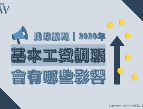 動態議題|2020年基本工資調漲,會有哪些影響呢?