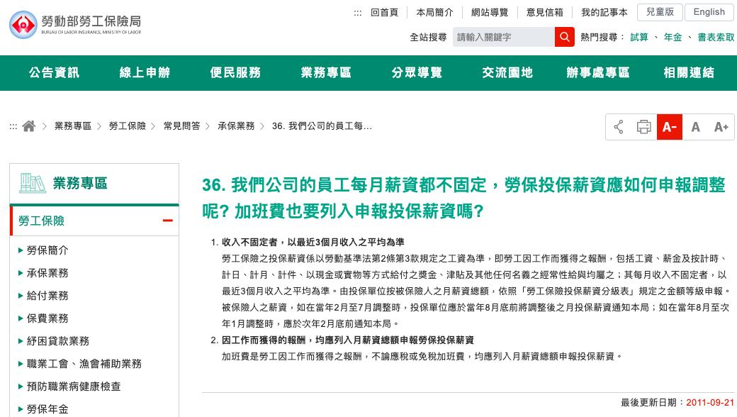 勞保局官方網站說明