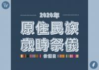 2020年(109年)原住民族歲時祭儀休假日