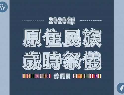 2020年原住民族歲時祭儀休假日