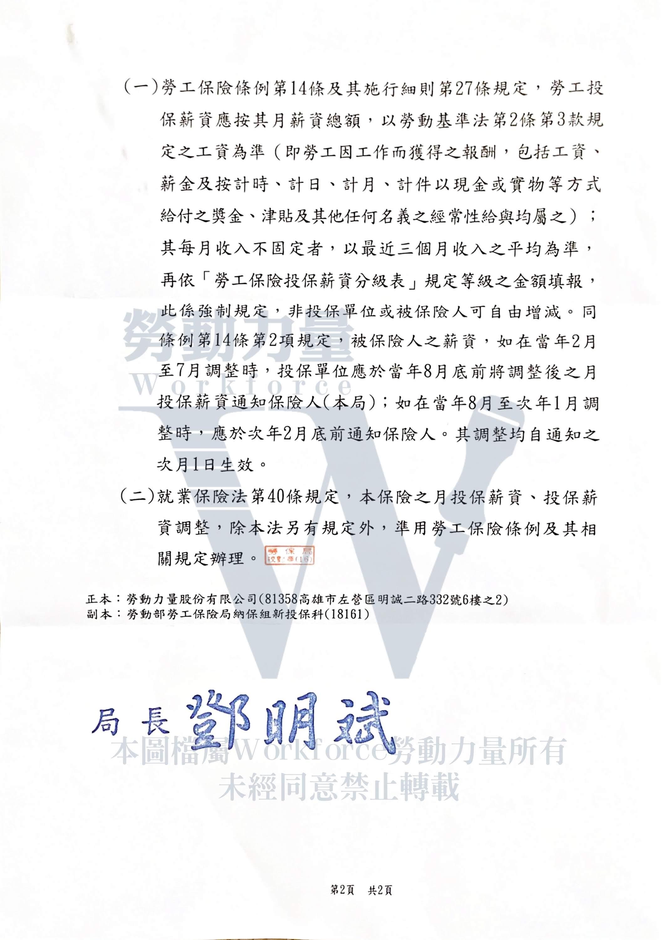 1080830勞保局保納新字第10810306210號函-2