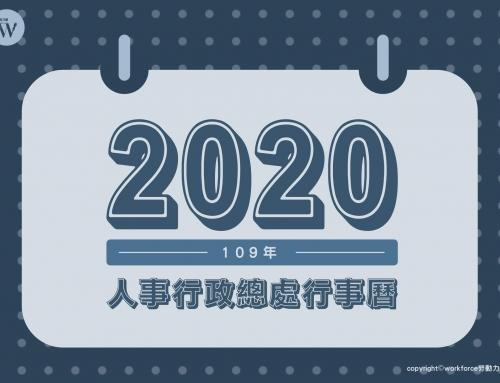 2020年(109年)人事行政總處行事曆