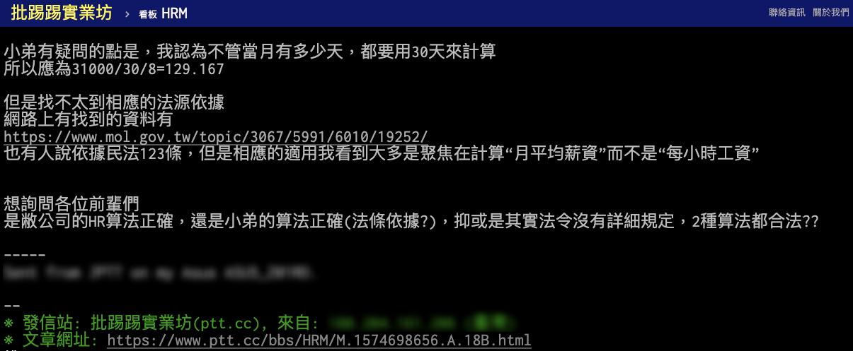 20191126 PTT詢問月薪算法-2