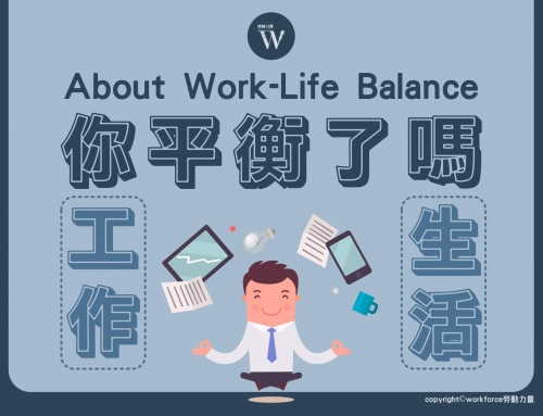 你平衡了嗎?關於Work-Life Balance