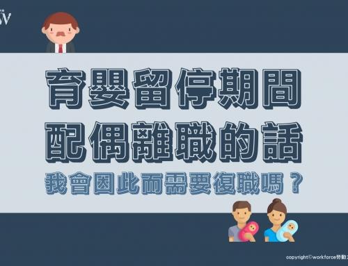 育嬰留停期間配偶離職的話,會因此而需要復職嗎?