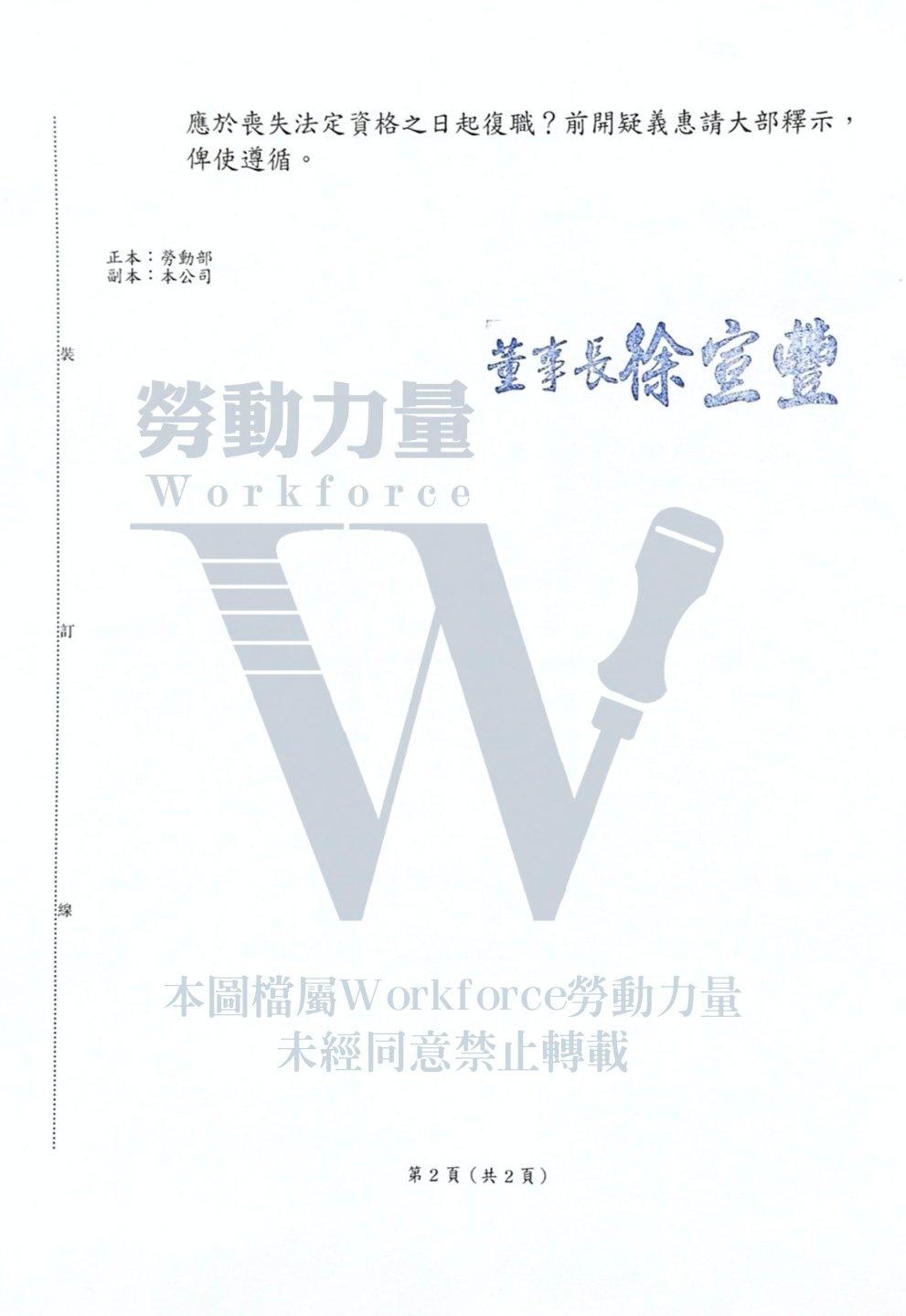1080912勞力字第10809120101號函(函詢勞動部育嬰留停疑義)-2