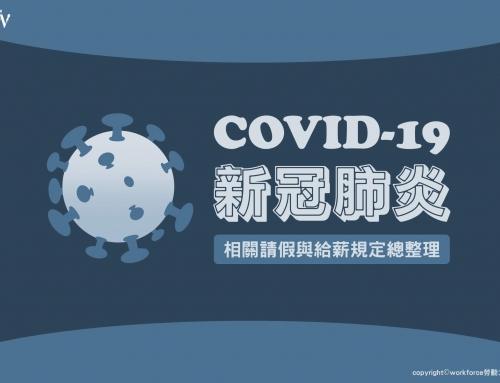 Covid-19新冠肺炎相關請假與給薪規定總整理