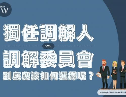 獨任調解人 vs. 調解委員會|到底應該如何選擇呢?