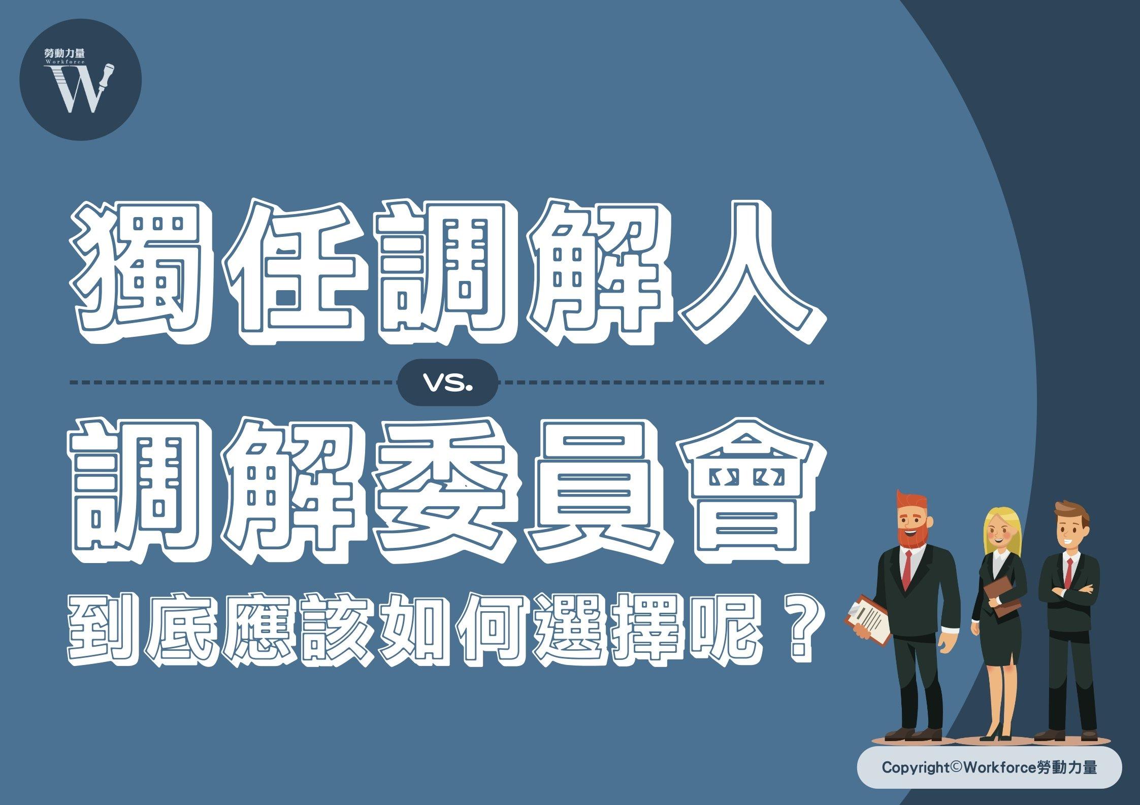 勞資爭議調解|獨任調解人vs.調解委員會|到底應該如何選擇呢?