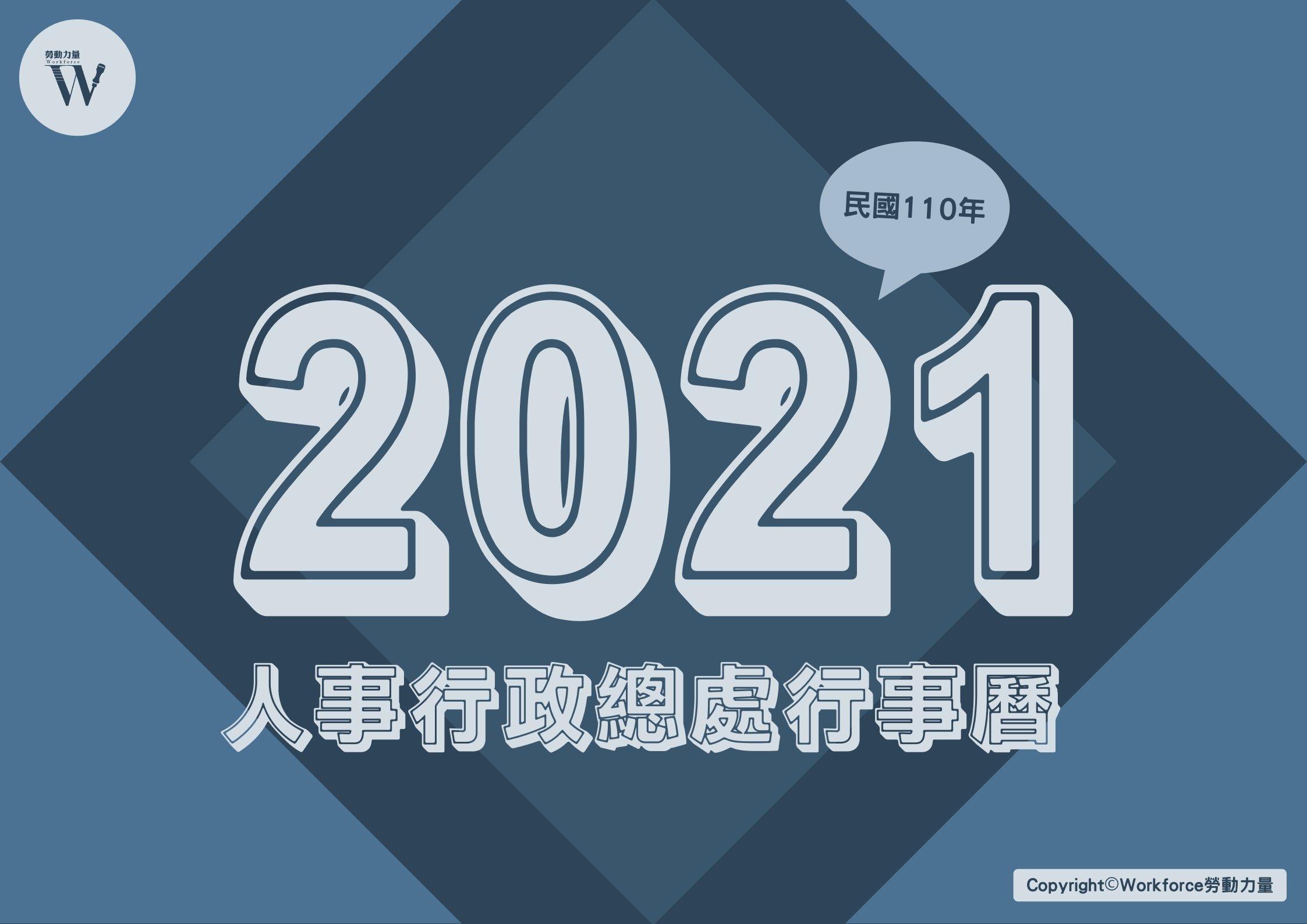 2021年(民國110年)人事行政總處行事曆