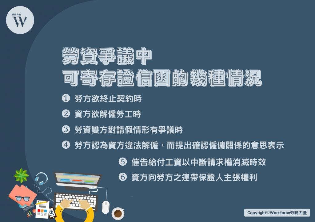 勞資爭議中可寄存證信函的幾種情況