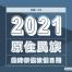 2021年(民國110年)原住民族歲時祭儀放假日期